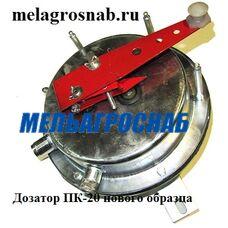 Дозатор ПК-20 нового образца