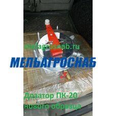 Дозатор ПК-20