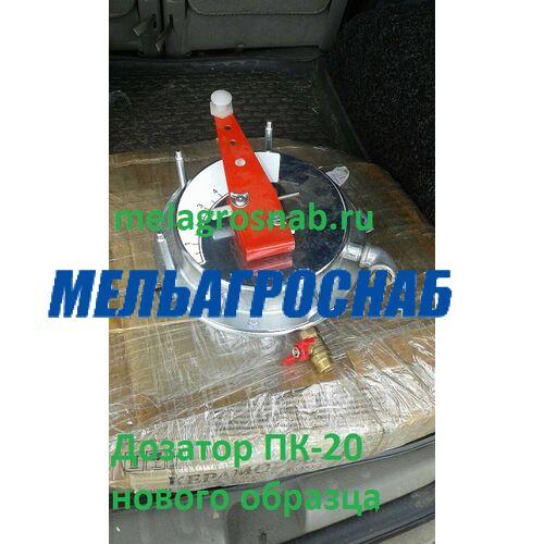 СЕЛЬХОЗТЕХНИКА - Дозатор ПК-20
