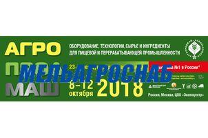 Выставка АГРОПРОДМАШ 2018