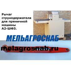 Рычаг струнодержателя для А2-ШФЗ