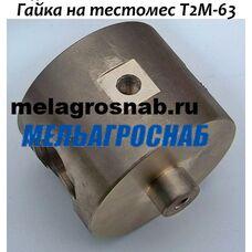 Гайка поворота корыта для тестомеса ТМ-63, Т2М-63, Г7-Т3М-63