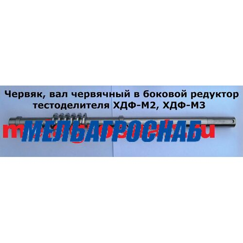 ОБОРУДОВАНИЕ ДЛЯ ХЛЕБОПЕКАРНОЙ И КОНДИТЕРСКОЙ ПРОМЫШЛЕННОСТИ - Червяк, червячный вал бокового редуктора для тестоделителя ХДФ-М2, ХДФ-М3