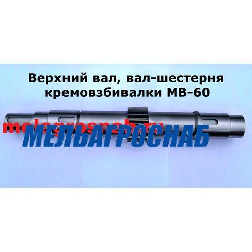 ОБОРУДОВАНИЕ ДЛЯ ХЛЕБОПЕКАРНОЙ И КОНДИТЕРСКОЙ ПРОМЫШЛЕННОСТИ - Вал-шестерня МВ-60