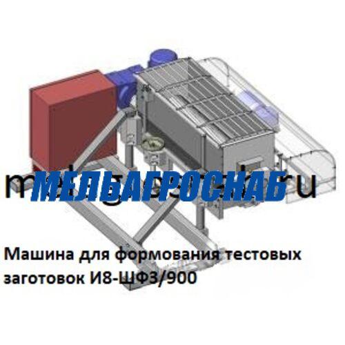 ОБОРУДОВАНИЕ ДЛЯ ХЛЕБОПЕКАРНОЙ И КОНДИТЕРСКОЙ ПРОМЫШЛЕННОСТИ - Машина для формования тестовых заготовок И8-ШФЗ/900