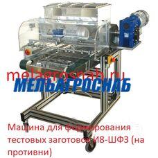 Машина для формирования тестовых заготовок И8-ШФЗ (на противни)