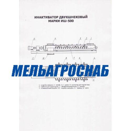 ОБОРУДОВАНИЕ ДЛЯ ПРОИЗВОДСТВА РАСТИТЕЛЬНОГО МАСЛА - Инактиватор ИШ-500