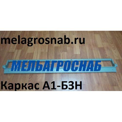 МЕЛЬНИЧНО-ЭЛЕВАТОРНОЕ ОБОРУДОВАНИЕ - Каркас А1-БЗН.16.001