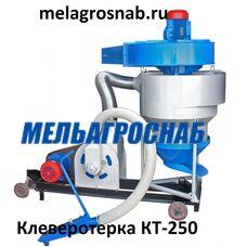 Клеверотерка КТ-250
