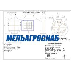Колонки магнитные КМ-20, КМ-50, КМ-100