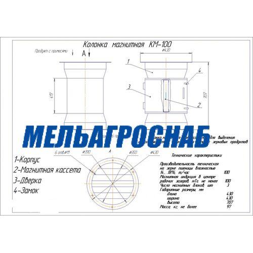 МЕЛЬНИЧНО-ЭЛЕВАТОРНОЕ ОБОРУДОВАНИЕ - Колонки магнитные КМ-20, КМ-50, КМ-100