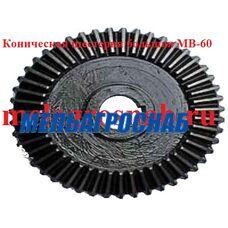 Коническая шестерня большая МВ-60