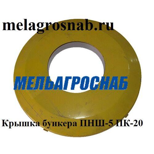 СЕЛЬХОЗТЕХНИКА - Крышка бункера ПНШ-5 ПК-20