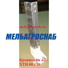 Кронштейн А2-ХТН.00.130