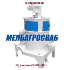 Крупорезка СИМО ЦКС-1