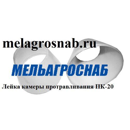 СЕЛЬХОЗТЕХНИКА - Лейка камеры протравливания ПК-20