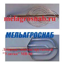 "Лопатка / венчик прутковый ""Улитка"" МВ-60"
