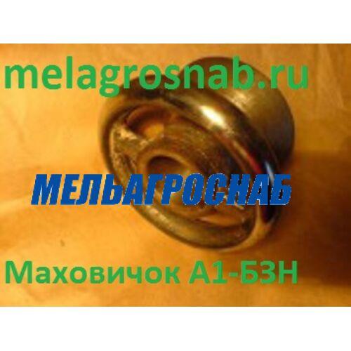 МЕЛЬНИЧНО-ЭЛЕВАТОРНОЕ ОБОРУДОВАНИЕ - Маховичок А1-БЗН.01.024
