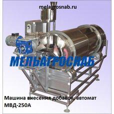 Машина внесения добавок, автомат МВД-250А