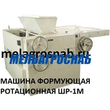 Машина формующая ротационная ШР-1М