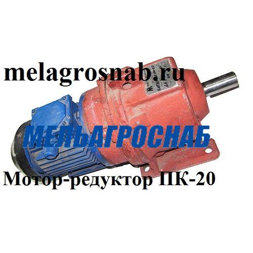 СЕЛЬХОЗТЕХНИКА - Мотор-редуктор ПК-20