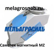 Самотек магнитный MZ