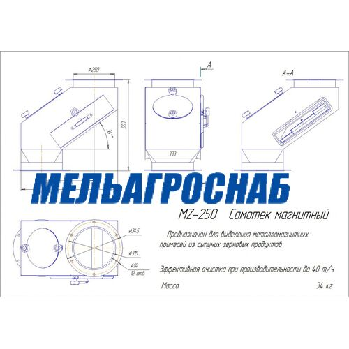 МЕЛЬНИЧНО-ЭЛЕВАТОРНОЕ ОБОРУДОВАНИЕ - Самотек магнитный MZ