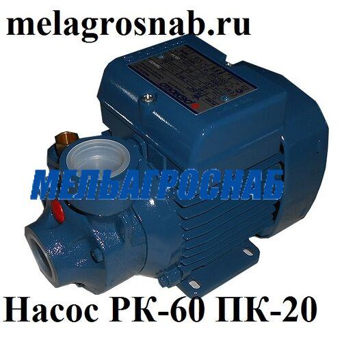 СЕЛЬХОЗТЕХНИКА - Насос РК-60 ПК-20