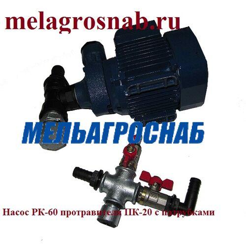 СЕЛЬХОЗТЕХНИКА - Насос РК-60 протравителя ПК-20 с патрубками
