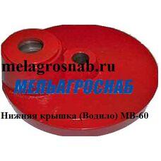 Нижняя крышка (Водило) МВ-60