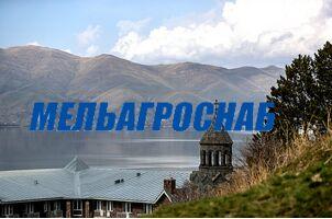 Крупная поставка в Армению