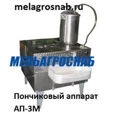 Пончиковый аппарат АП-3М
