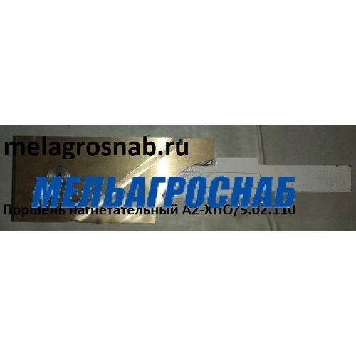 ОБОРУДОВАНИЕ ДЛЯ ХЛЕБОПЕКАРНОЙ И КОНДИТЕРСКОЙ ПРОМЫШЛЕННОСТИ- Поршень нагнетательный А2-ХПО/5.02.110