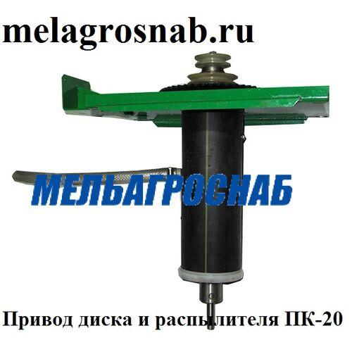 СЕЛЬХОЗТЕХНИКА - Привод диска и распылителя ПК-20