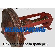 Привод поворота траверсы тестомесильной машины TMM01510000000 ТММ-140