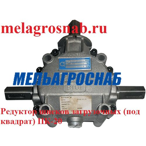 СЕЛЬХОЗТЕХНИКА - Редуктор шнеков загрузочных (под квадрат) ПК-20