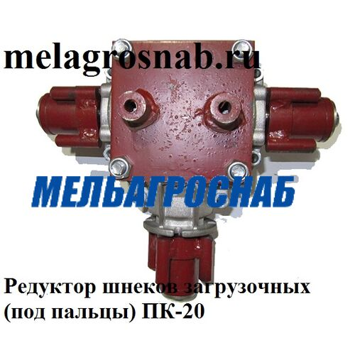СЕЛЬХОЗТЕХНИКА - Редуктор шнеков загрузочных (под пальцы) ПК-20