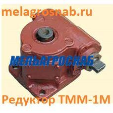 Редуктор ТММ-1М
