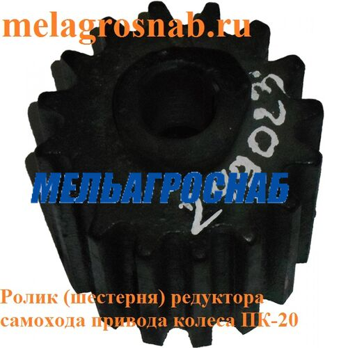 СЕЛЬХОЗТЕХНИКА - Ролик (шестерня) редуктора самохода привода колеса ПК-20