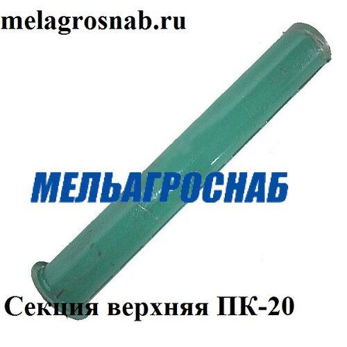 СЕЛЬХОЗТЕХНИКА - Секция верхняя ПК-20