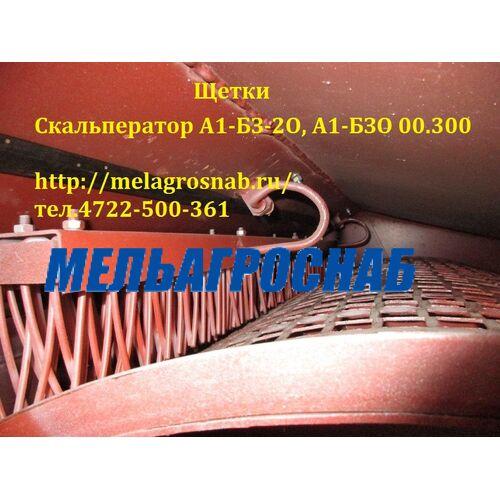 МЕЛЬНИЧНО-ЭЛЕВАТОРНОЕ ОБОРУДОВАНИЕ - Щетка скальператора А1-БЗ-2О, А1-БЗО 00.300