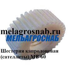 Шестерня капролоновая (сателлиты) МВ-60