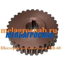 Шестерня подъема дежи МВ-60
