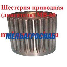 Шестерня приводная (двигателя) МВ-60