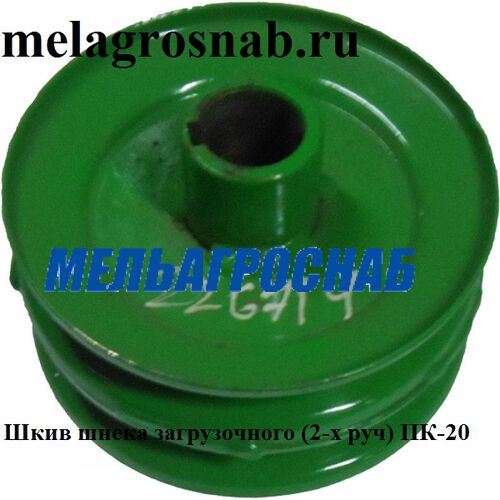 СЕЛЬХОЗТЕХНИКА - Шкив шнека загрузочного (2-х руч) ПК-20