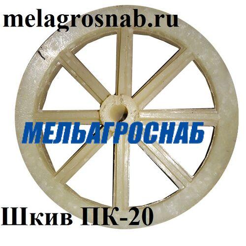 СЕЛЬХОЗТЕХНИКА - Шкив ПК-20