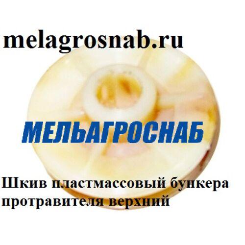 СЕЛЬХОЗТЕХНИКА - Шкив пластмассовый бункера протравливателя верхний ПК-20