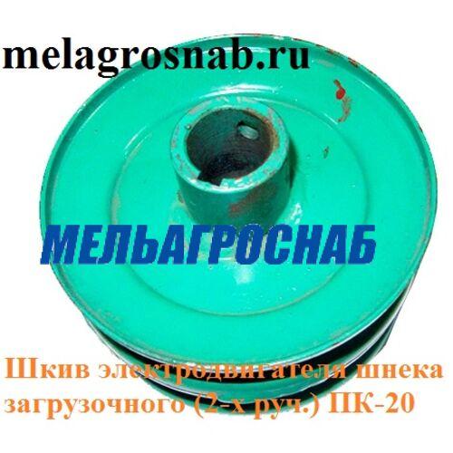 СЕЛЬХОЗТЕХНИКА - Шкив электродвигателя шнека загрузочного (2-х руч.) ПК-20