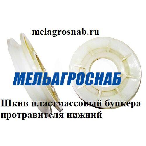 СЕЛЬХОЗТЕХНИКА - Шкив пластмассовый бункера протравлителя нижний ПК-20