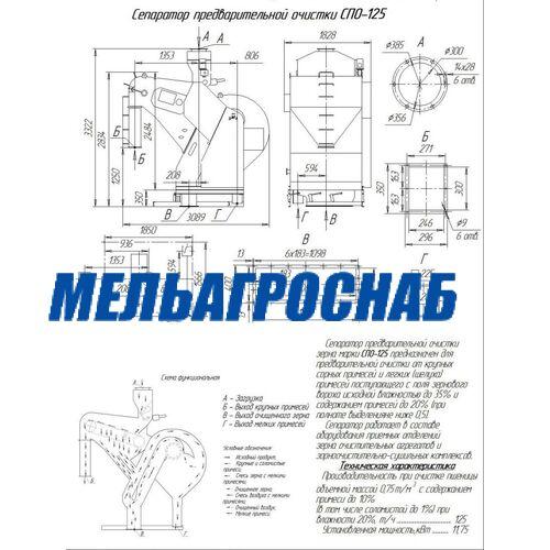 МЕЛЬНИЧНО-ЭЛЕВАТОРНОЕ ОБОРУДОВАНИЕ - Сепаратор предварительной очистки зерна  СПО-125